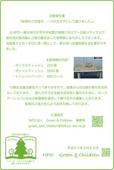 活動報告.png