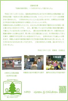 活動報告書003.png